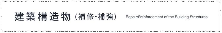 title_kenchiku.png