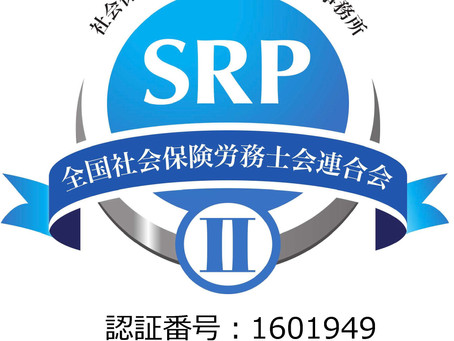 (News)個人情報保護事務所(SRPII)認証を取得しました - ENILMC was certified as the Personal Information Protection Office