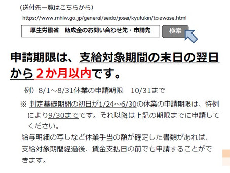 (News)雇用調整助成金の申請締切延長決定 - COVID-19 Employment Adjustment Subsidy deadline extention