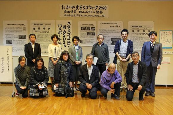 岡山ESDウィーク2020