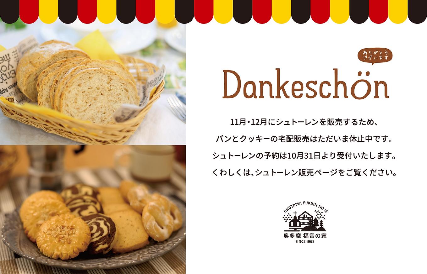 OFI_panandcookie_web_kyuushi.png