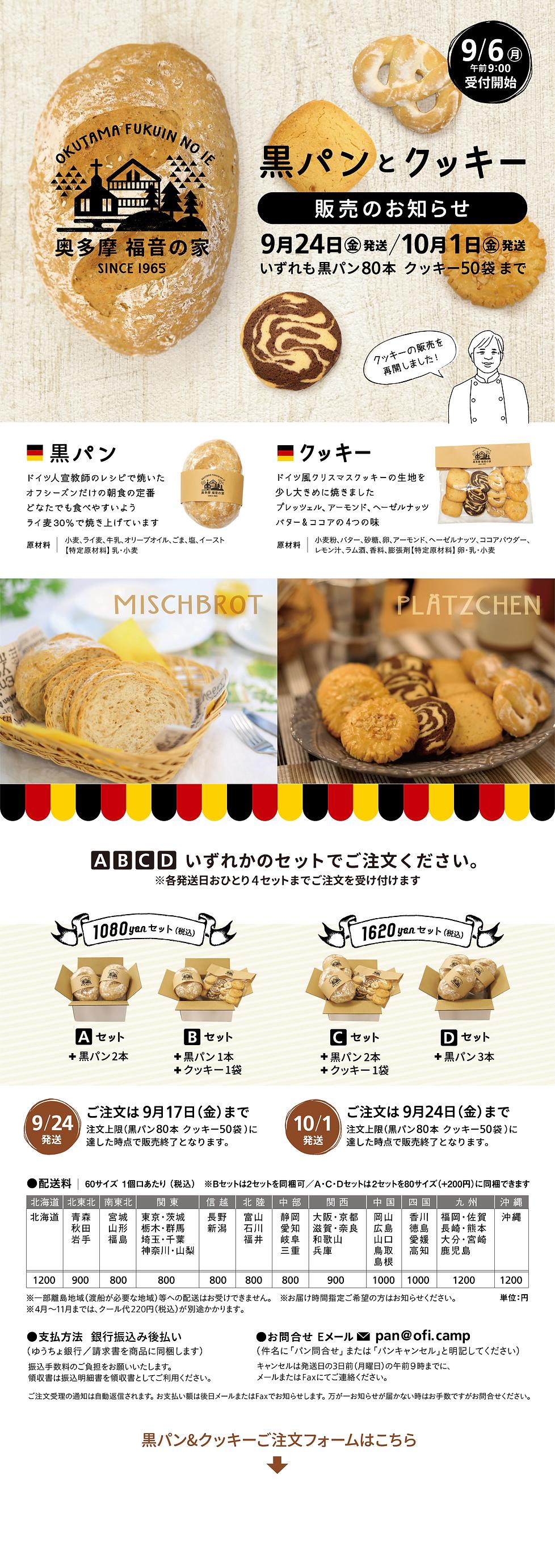 OFI_panandcookie_202109_web.jpg