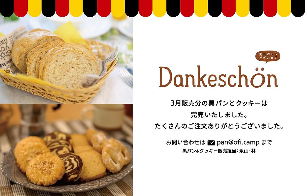 OFI_panandcookie_web_kyuushi-2.png