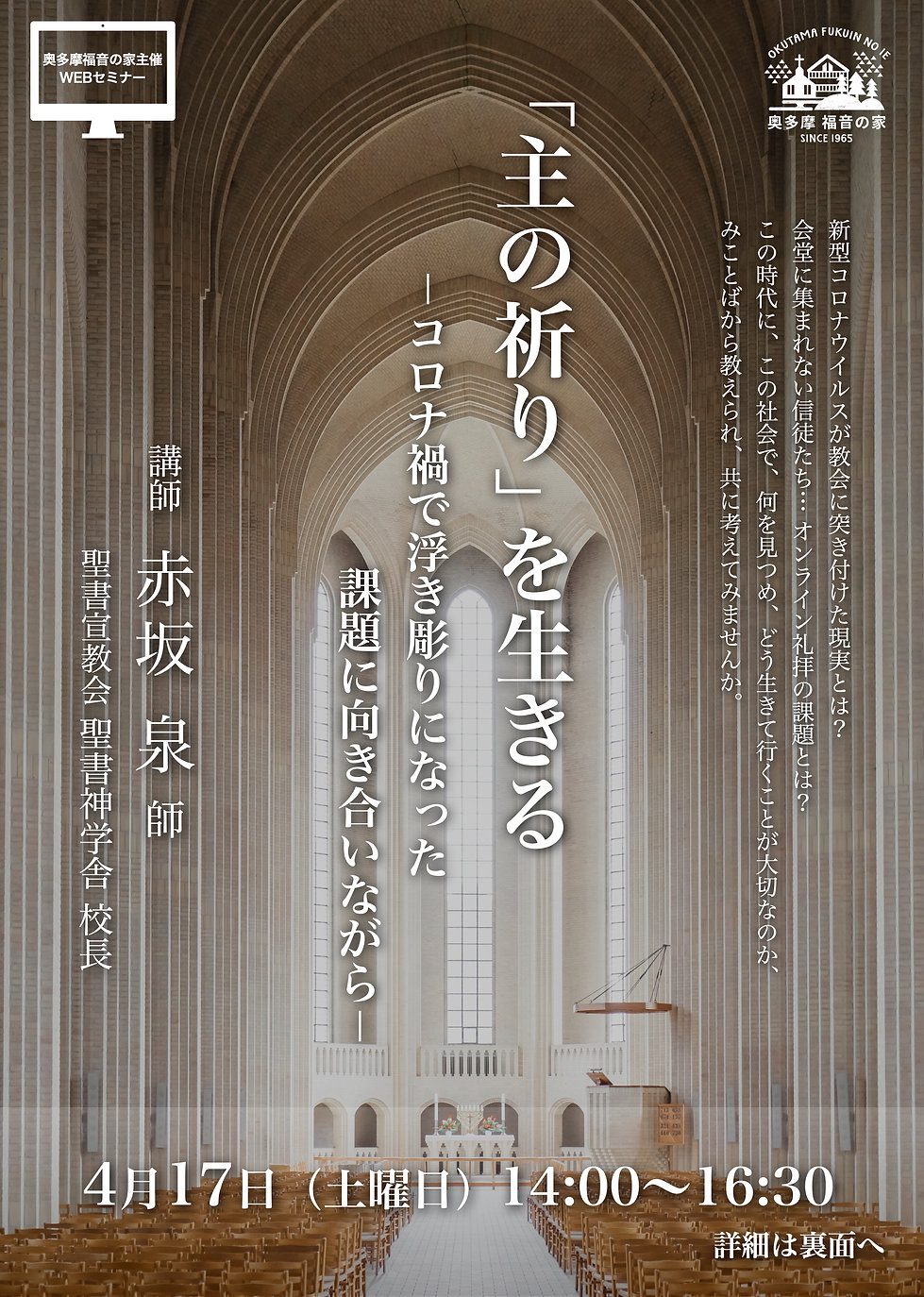 奥多摩Webセミナー 赤坂師 2021 最終版 表.jpg
