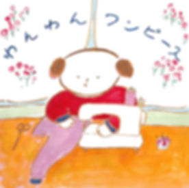 わんわんワンピースビジュアル.jpg