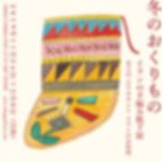 イランの靴下展_new.jpg