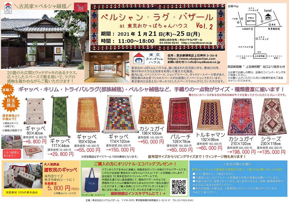 ???? ン・ラグ????? ??vo2  B4チラシ2021_10001.jp