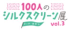 100s_2018_title-1.jpg