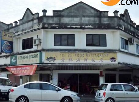 瓜拉牛拉爱娣海鲜饭店Kuala Kurau Ai Tee Seafood Restaurant