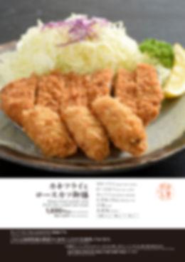 sogo 10F menuカキロース.jpg