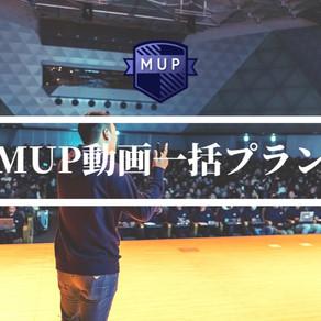 【MUPビジネスカレッジ】MUP動画一括プランのご紹介