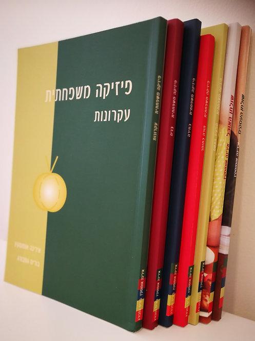 כל סדרת הספרים של פיזיקה משפחתית
