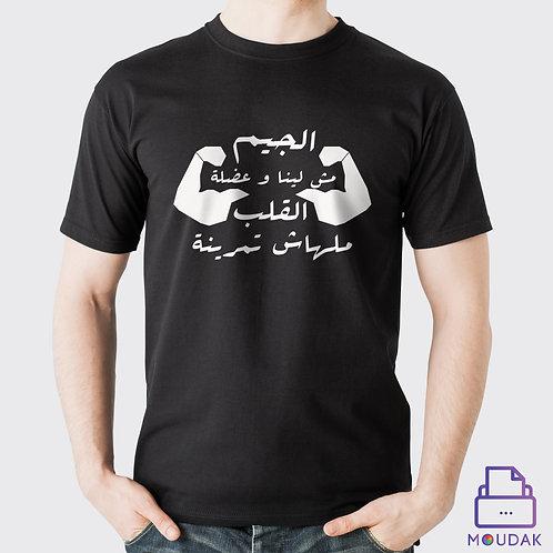 """""""الجيم مش لينا و عضلة القلب ملهاش تمرينة"""" T-shirt"""
