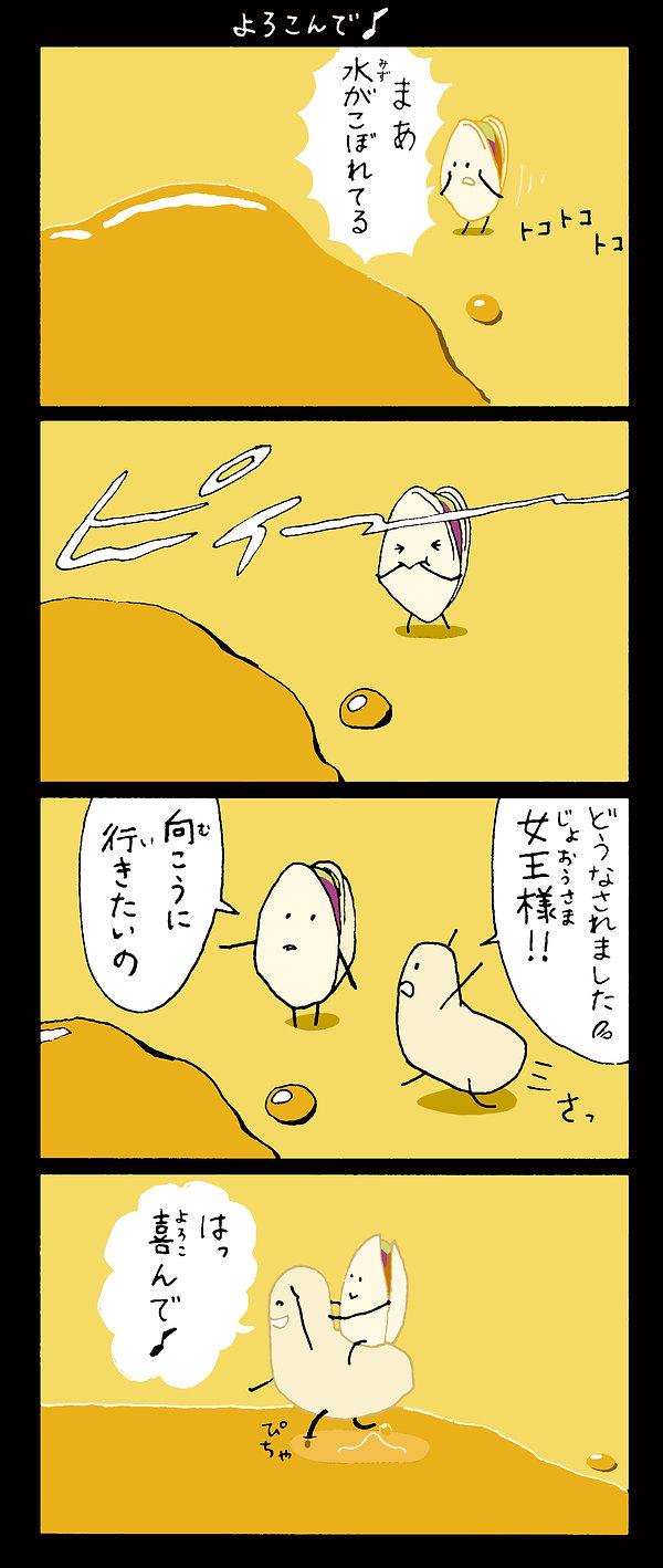 すきま4コマ032_全体.jpg