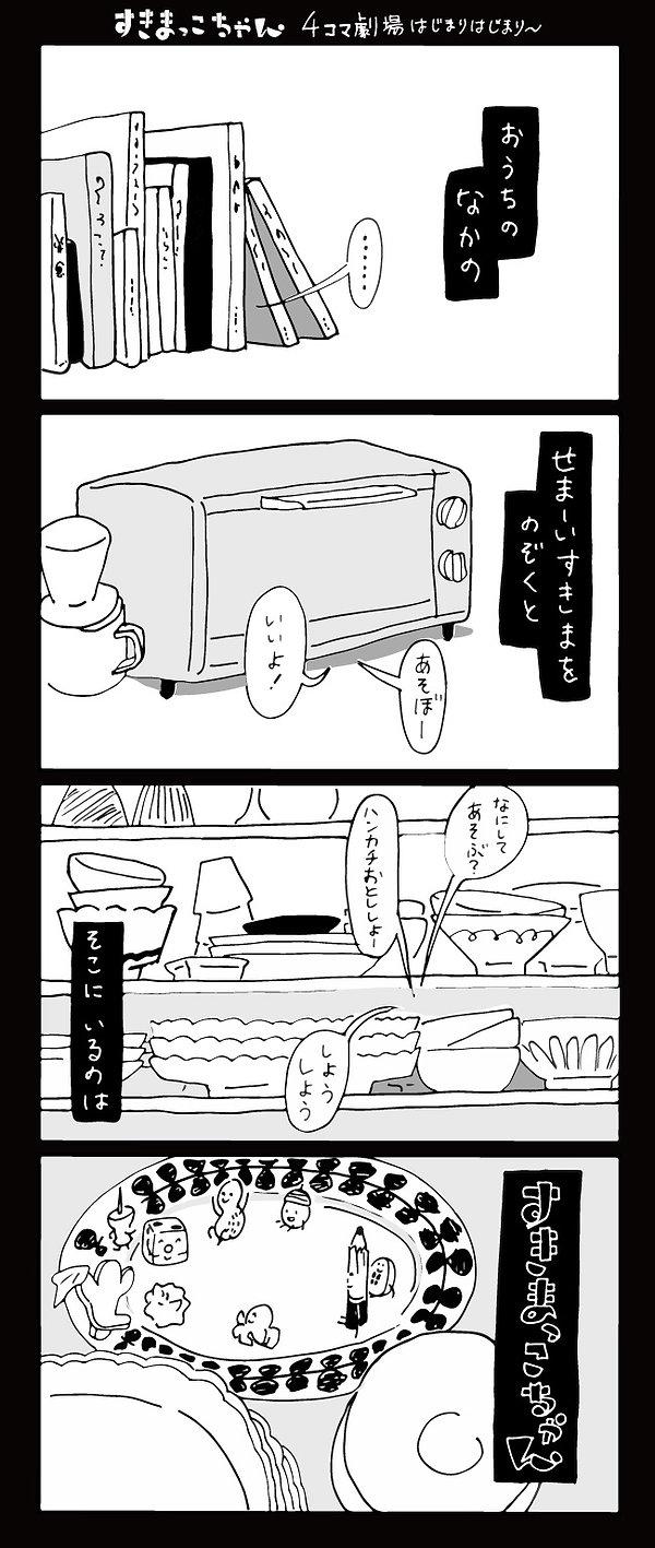 4コマ劇場001.jpg