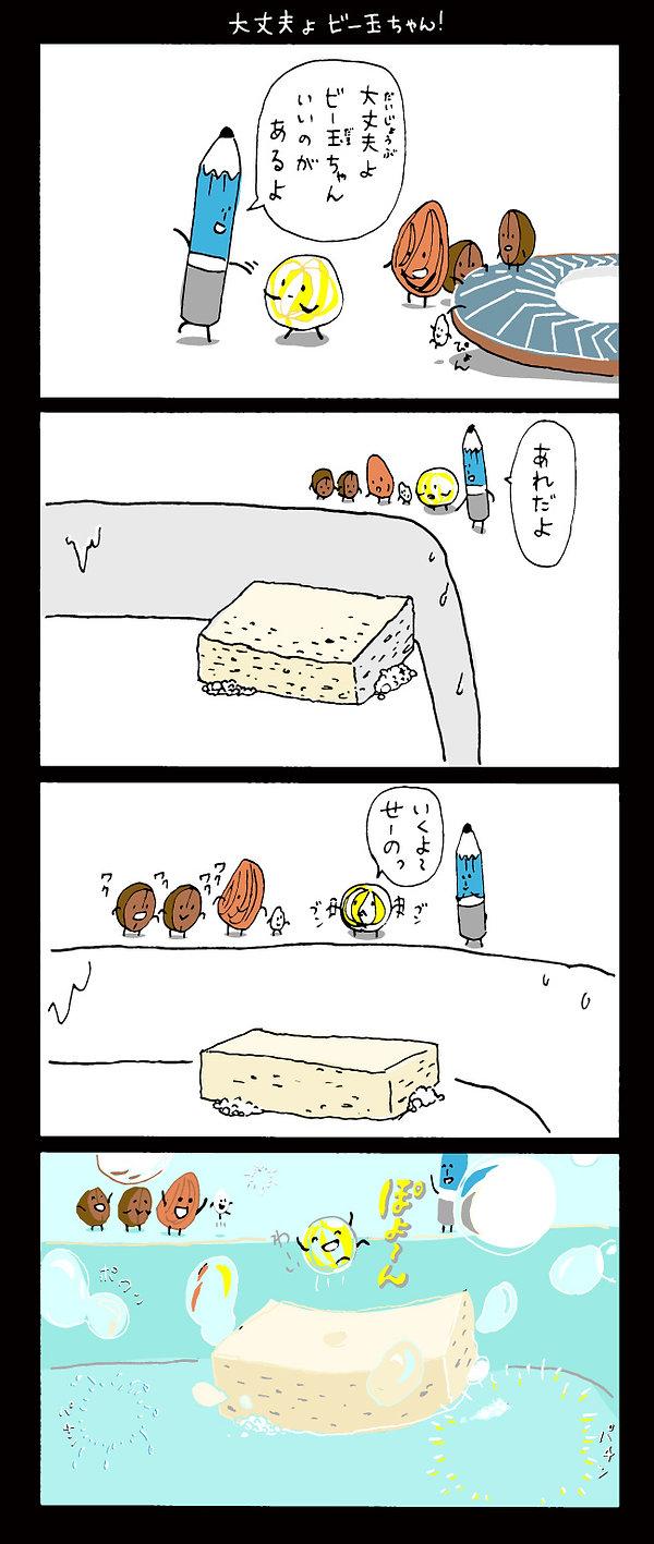 すきま4コマ021_全体.jpg