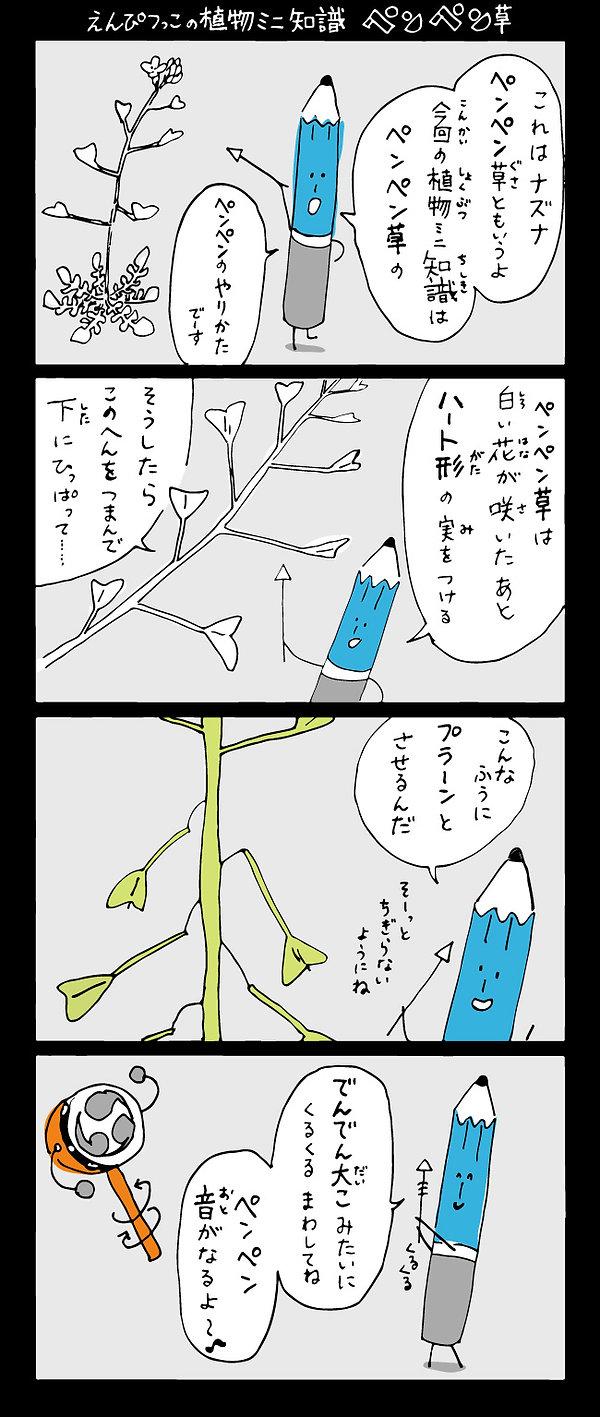 すきま4コマ010_縦.jpg