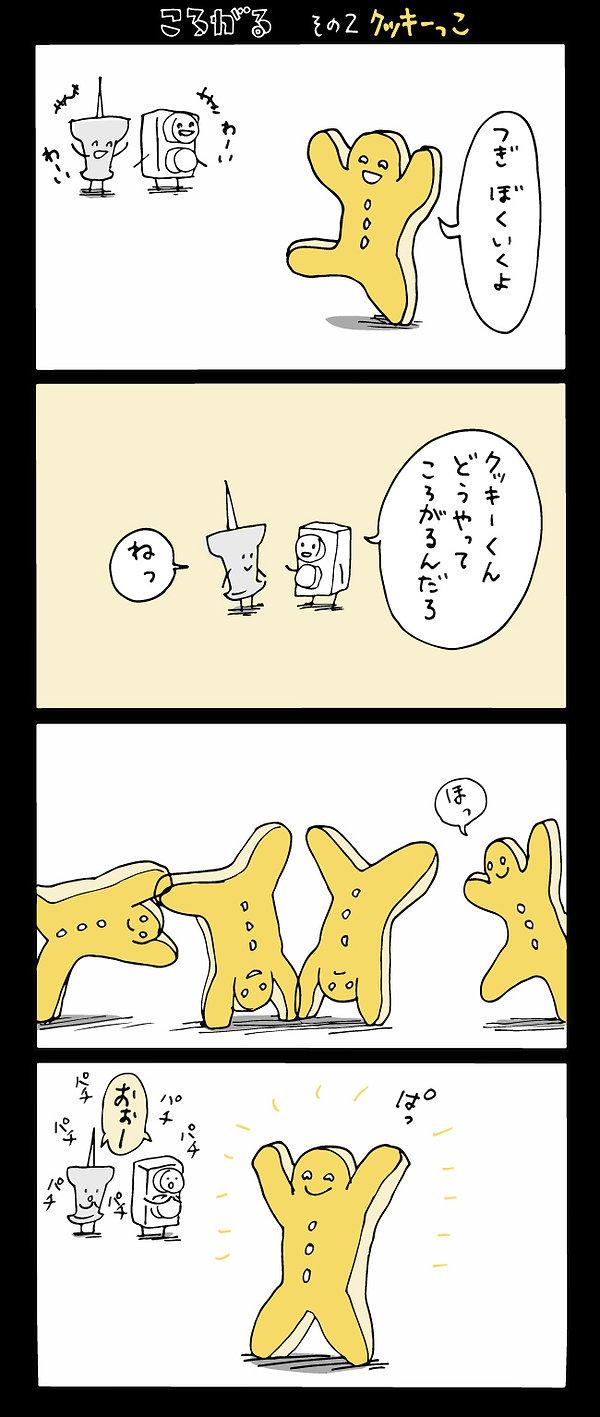すきま4コマ005_縦.jpg
