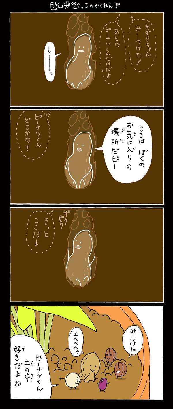 すきま4コマ017_全体.jpg