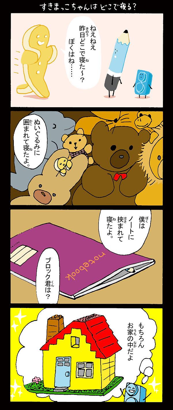 すきま4コマ034_全体.jpg