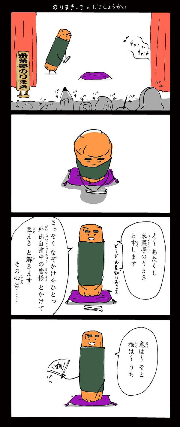 すきま4コマ013_全体.jpg