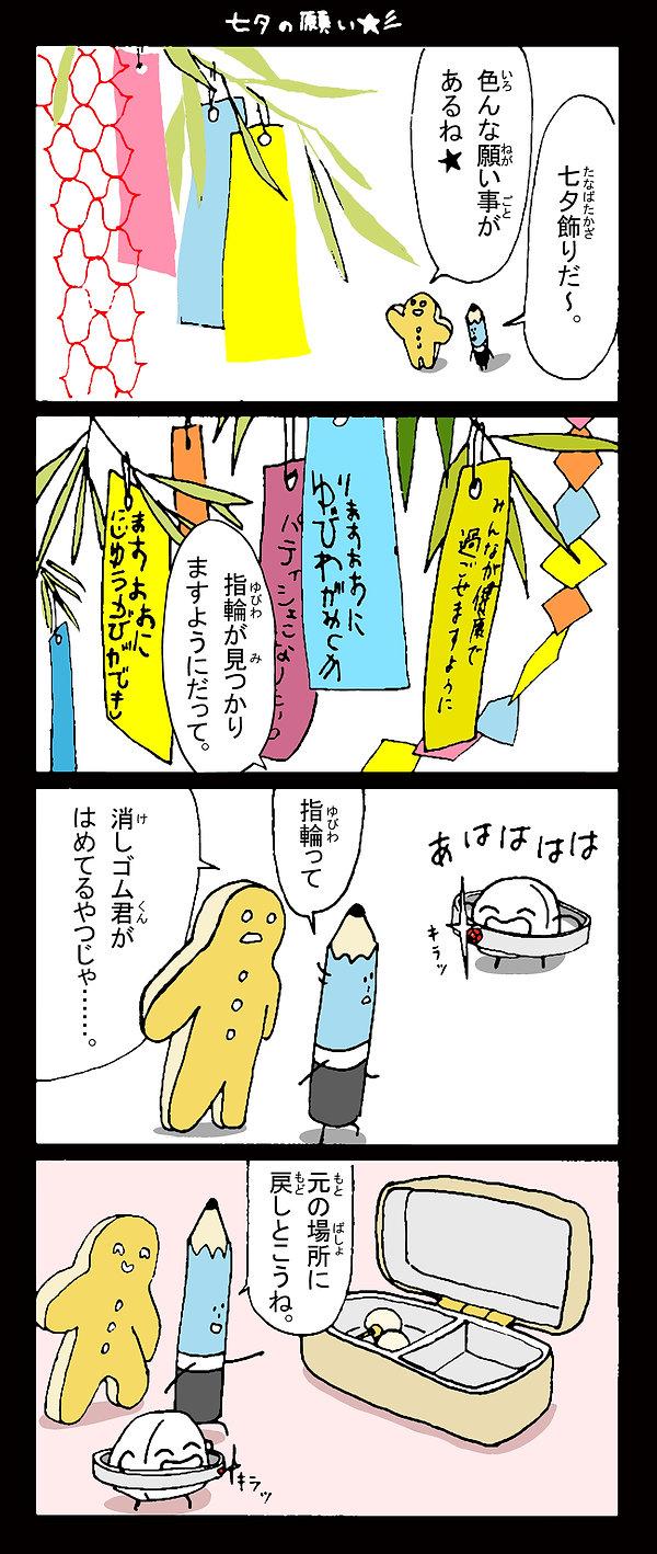 すきま4コマ033_全体.jpg