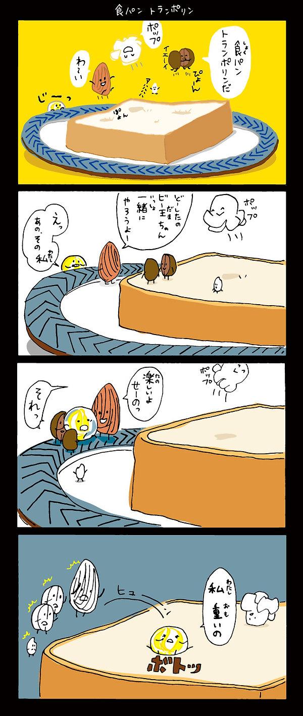 すきま4コマ020_全体.jpg