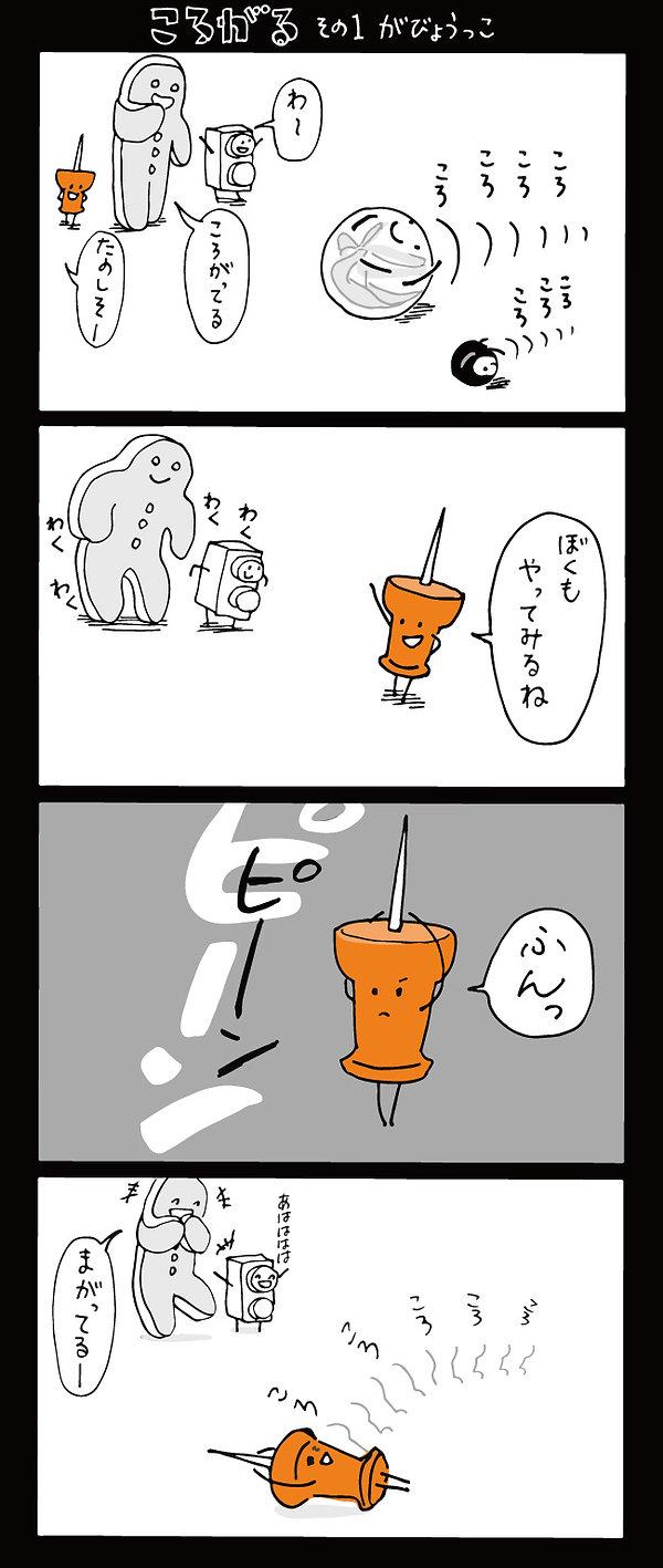 すきま4コマ004_縦.jpg