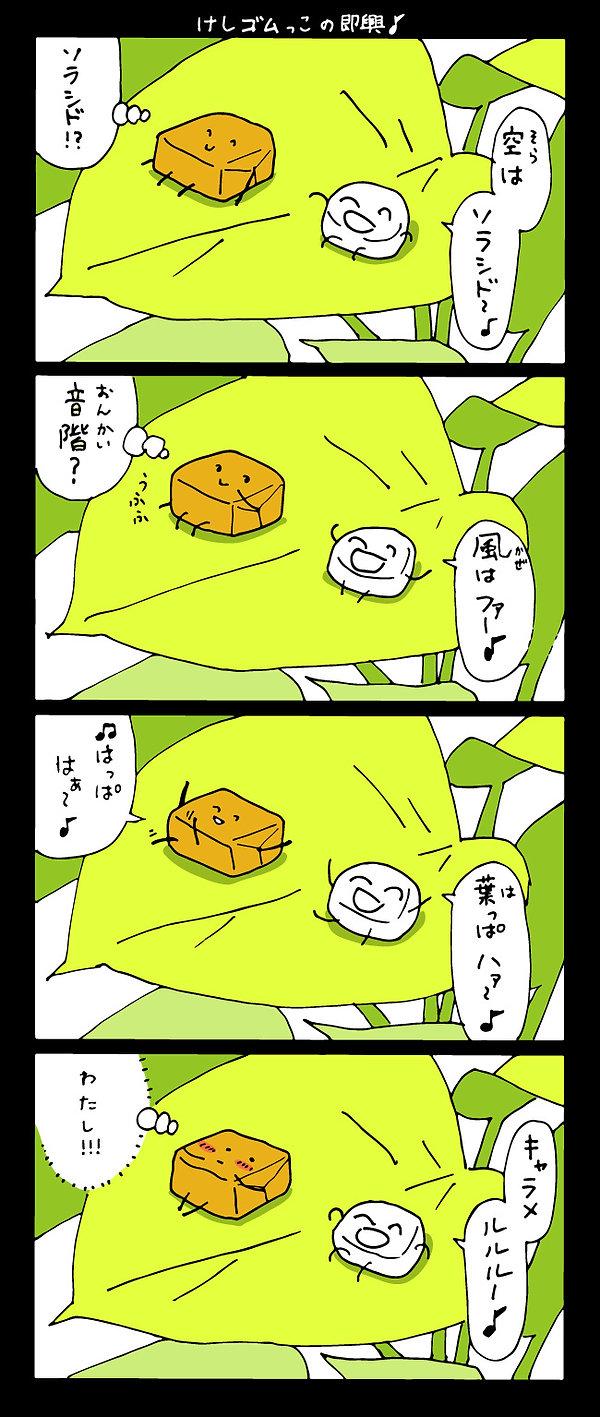 すきま4コマ012_縦.jpg