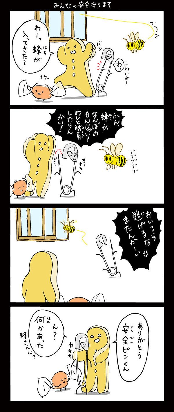 すきま4コマ014_全体.jpg