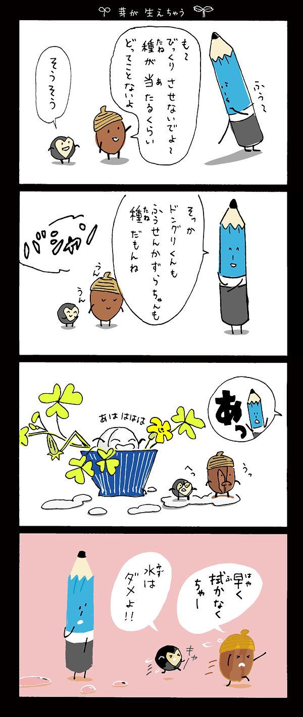 すきま4コマ025_全体.jpg
