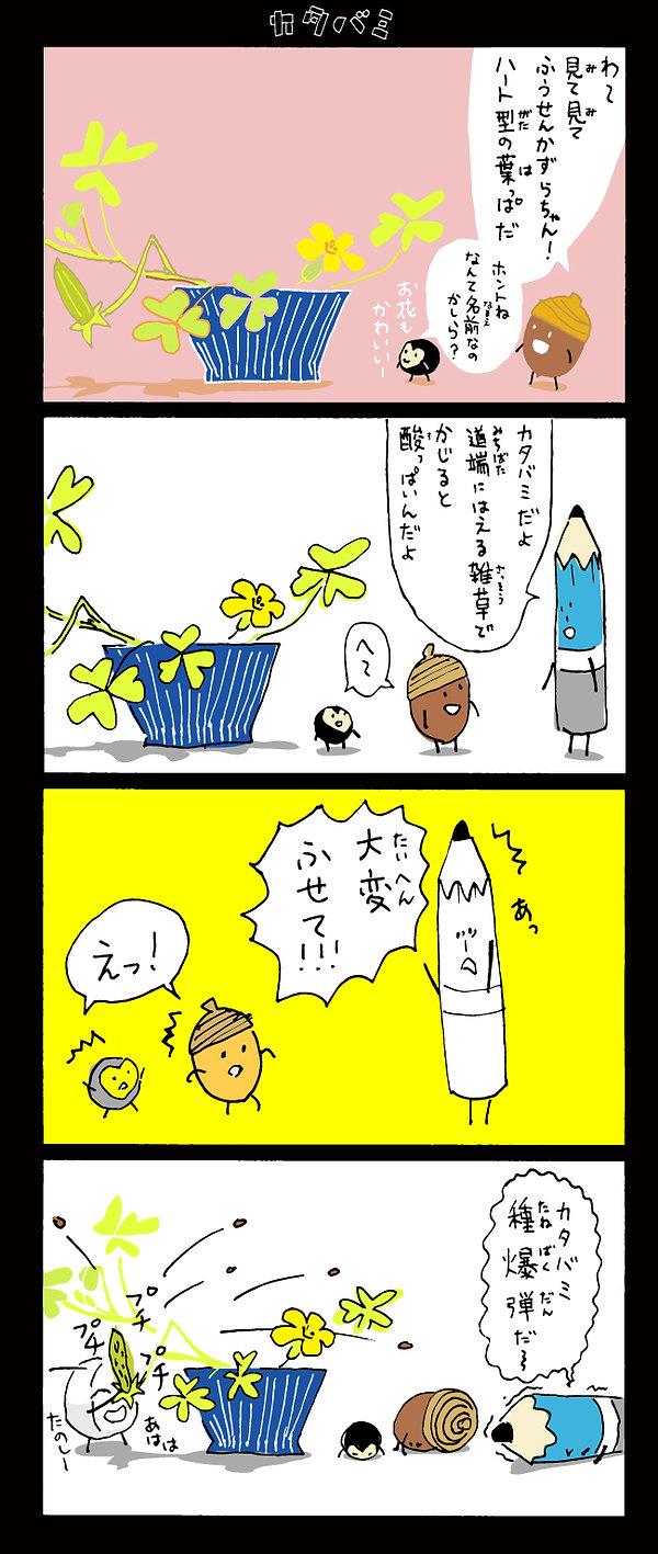 すきま4コマ024_全体.jpg