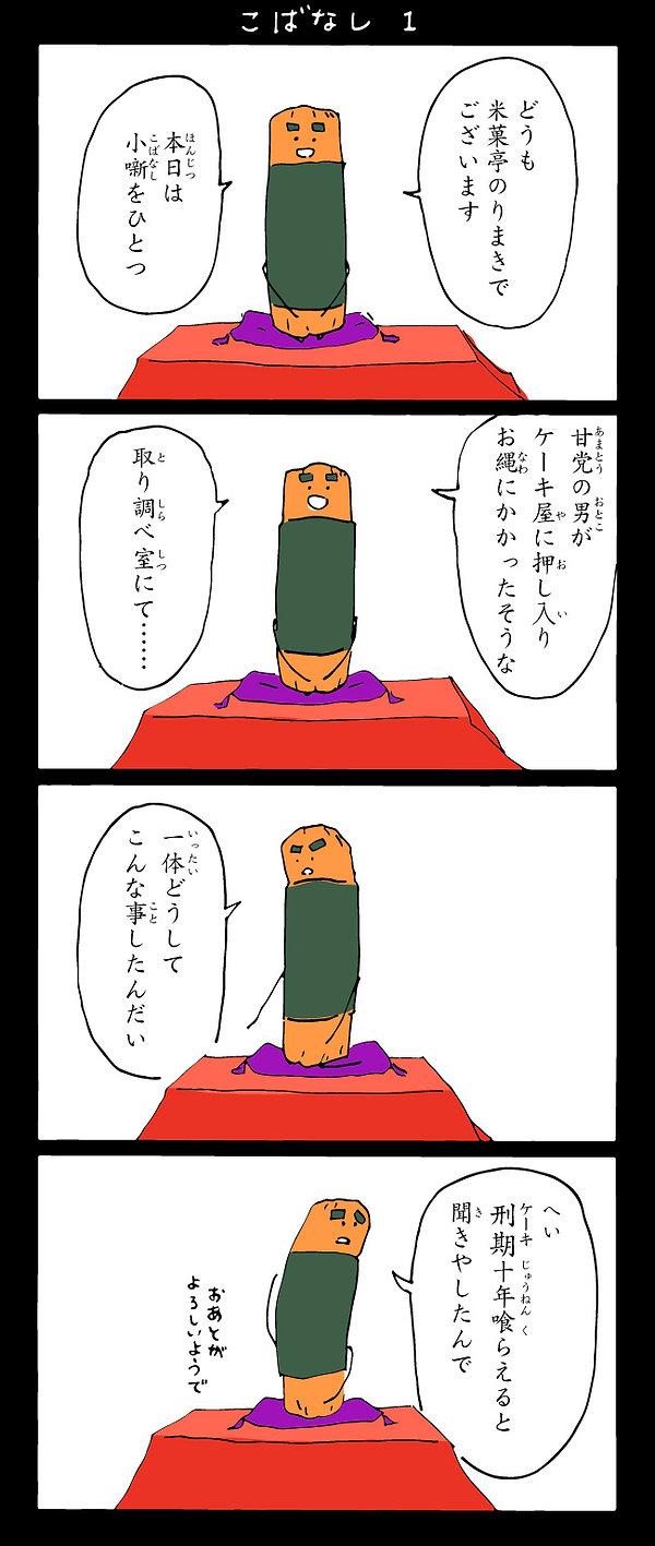 すきま4コマ015_全体.jpg