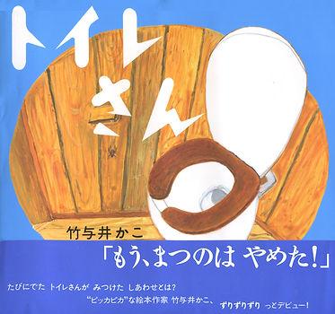 竹与井かこの絵本 トイレさん の表紙画像