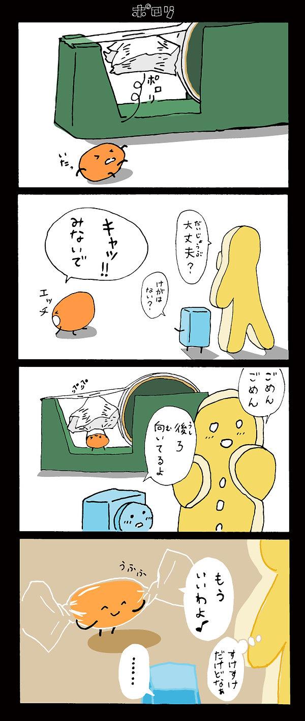 すきま4コマ023_全体.jpg