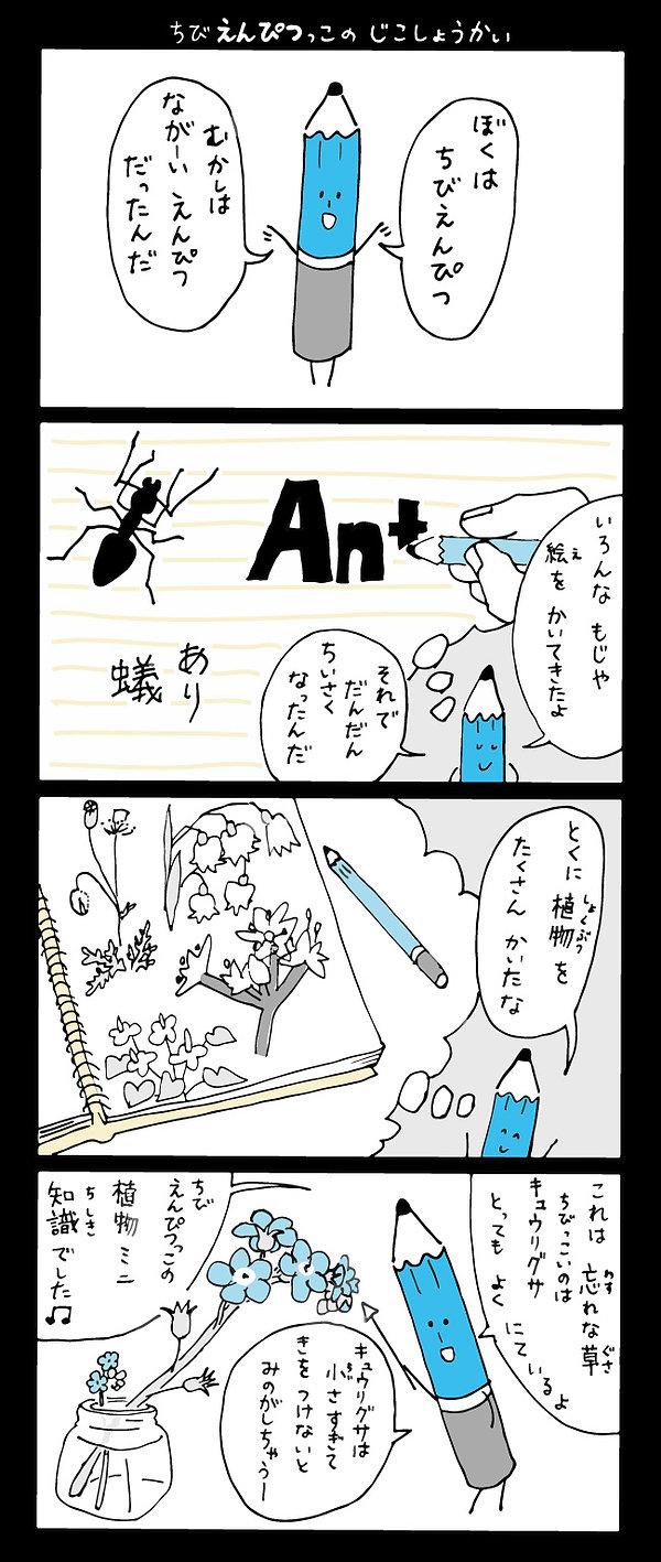 すきま4コマ007_縦.jpg