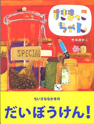 すきまっこちゃん表紙.jpg