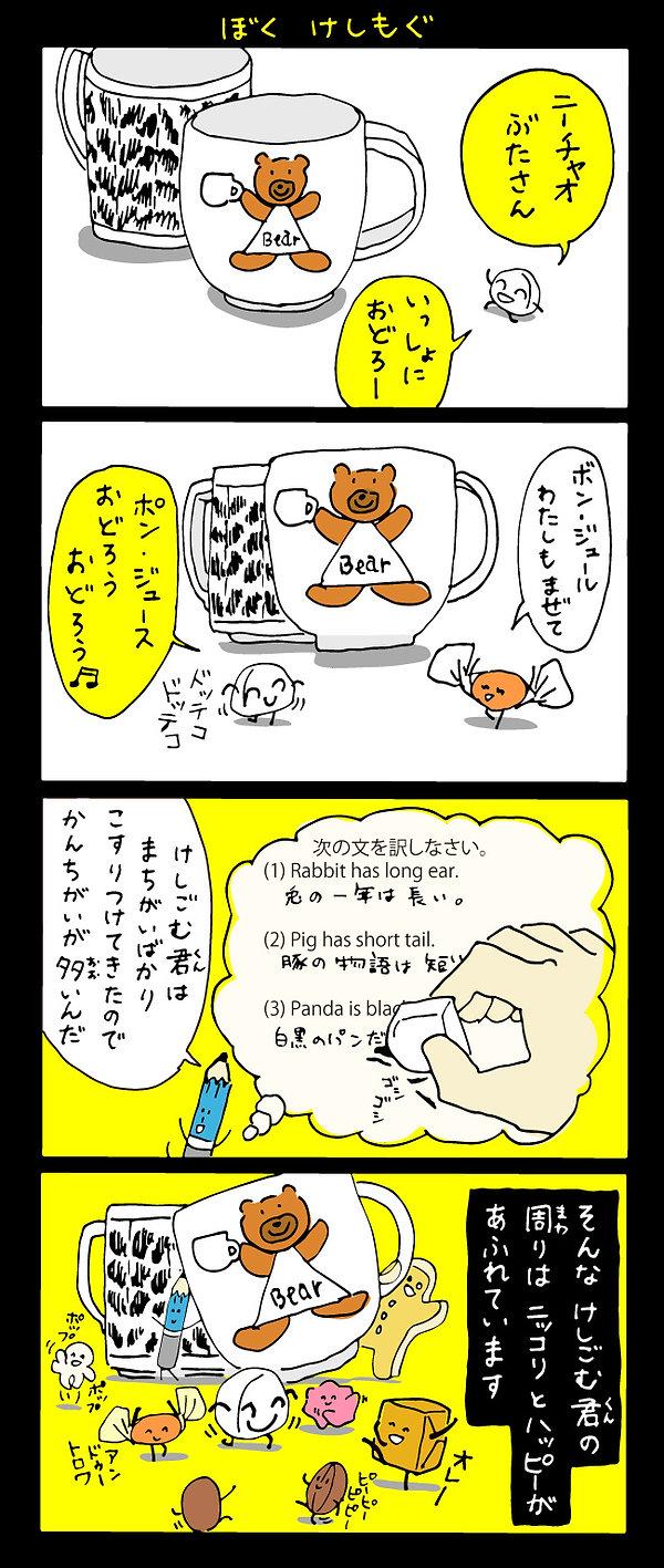 すきま4コマ011_縦.jpg