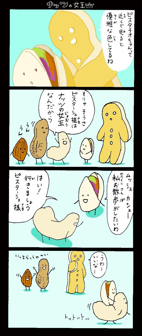 すきま4コマ027_全体.jpg