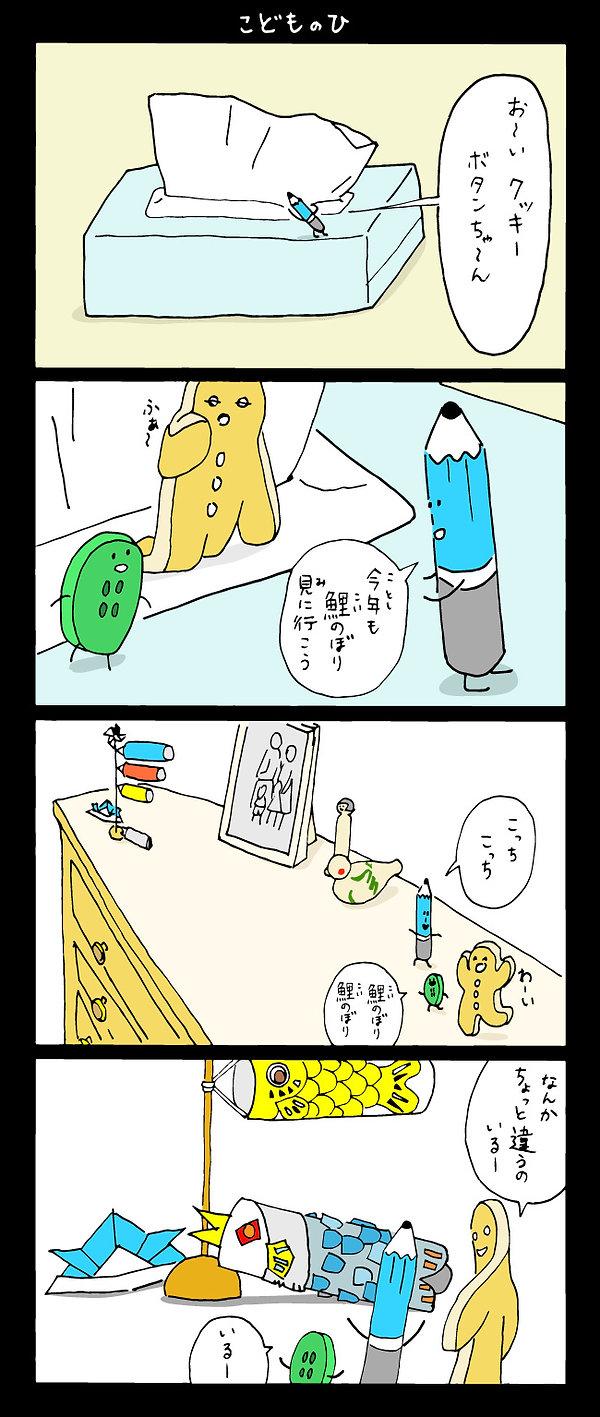 すきま4コマ016_全体.jpg