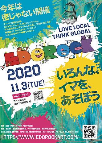 200908エドロック ポスターデータ.jpg