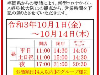 福岡エリア営業時間のお知らせ