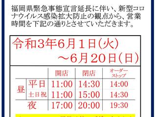 福岡エリア営業時間変更のお知らせ