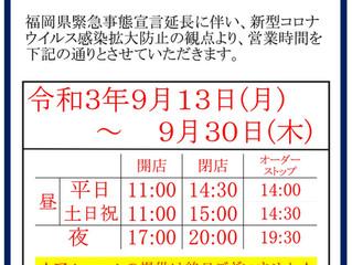 福岡エリア時短営業延長のお知らせ