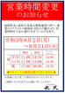福岡エリア時短営業変更のお知らせ