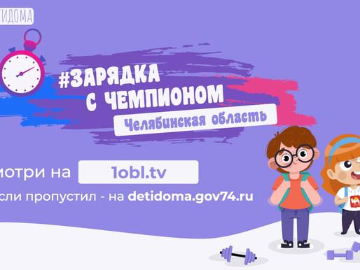 Южный Урал запускает второй сезон проекта «Зарядка с чемпионом»