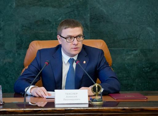 Губернатор Челябинской области Алексей Текслер провел совещание с главами муниципальных образований