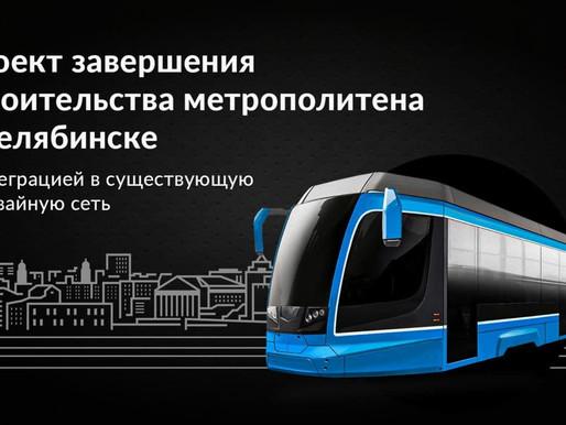 Была одобрена заявка Челябинской области на получение инфраструктурных бюджетных кредитов