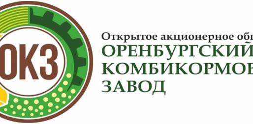 Оренбургский комбикормовый марку держит!