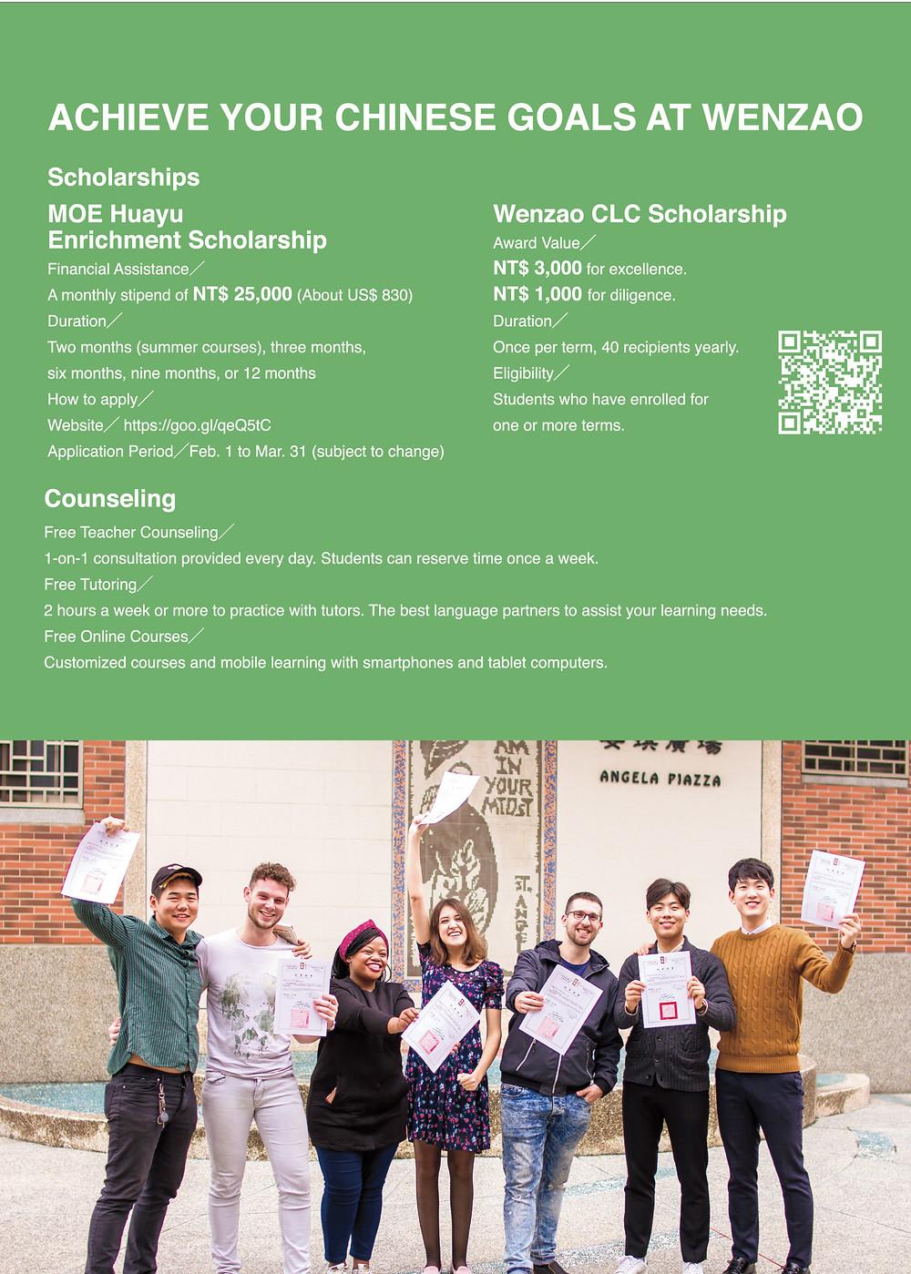 獎學金 Scholarships